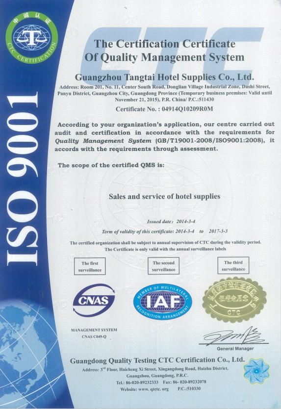 Guangzhou Tontile ISO 9001 Certification